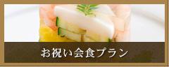 お祝い会食プラン・特別会食プラン