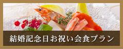 結婚記念日お祝い会食プラン