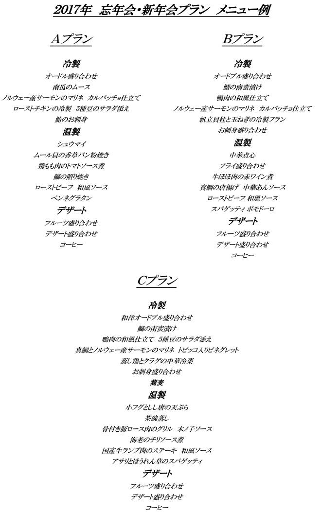 調布忘年会・新年会プラン プランメニュー例