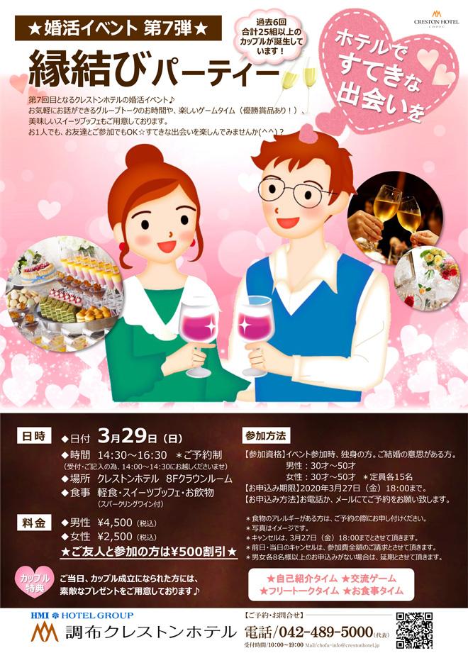 東京 調布クレストンホテルのイベント縁結びパーティーチラシ