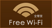 Free Wi-Fiのご案内バナー