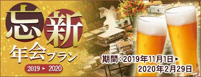 名古屋クレストンホテルの忘年会・新年会プラン2019-2020