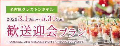 名古屋クレストンホテルの歓送迎会プラン2020