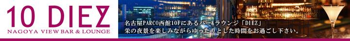名古屋パルコ10階にあるバー&ラウンジ「DIEZ」