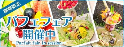 名古屋クレストンホテルのパフェフェア