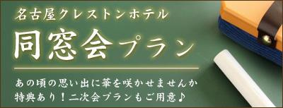 名古屋 同窓会プラン