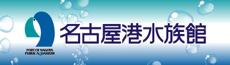 名古屋港水族館公式ホームページ