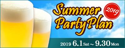名古屋 夏のパーティープラン2019