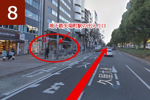 左手に地下鉄矢場町駅の出入り口