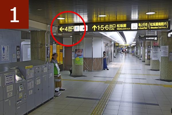 矢場町駅改札を4番出口から地上に上がる