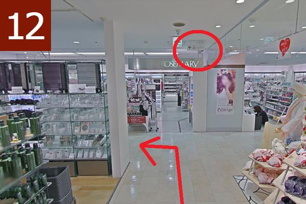 正面の化粧品売り場T字路を左へ曲がる