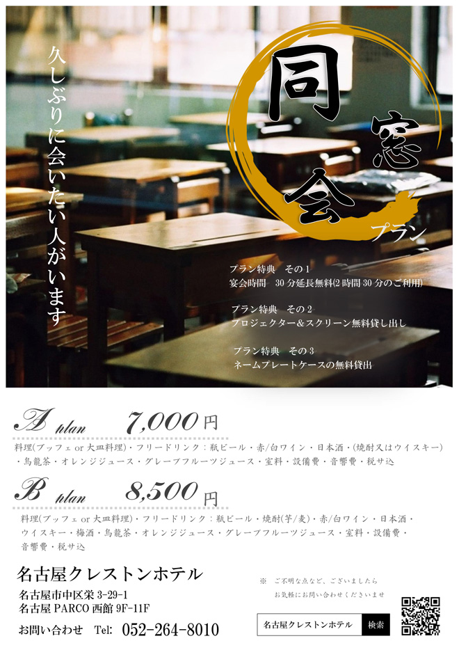 名古屋クレストンホテルの宴会「同窓会プラン」チラシ