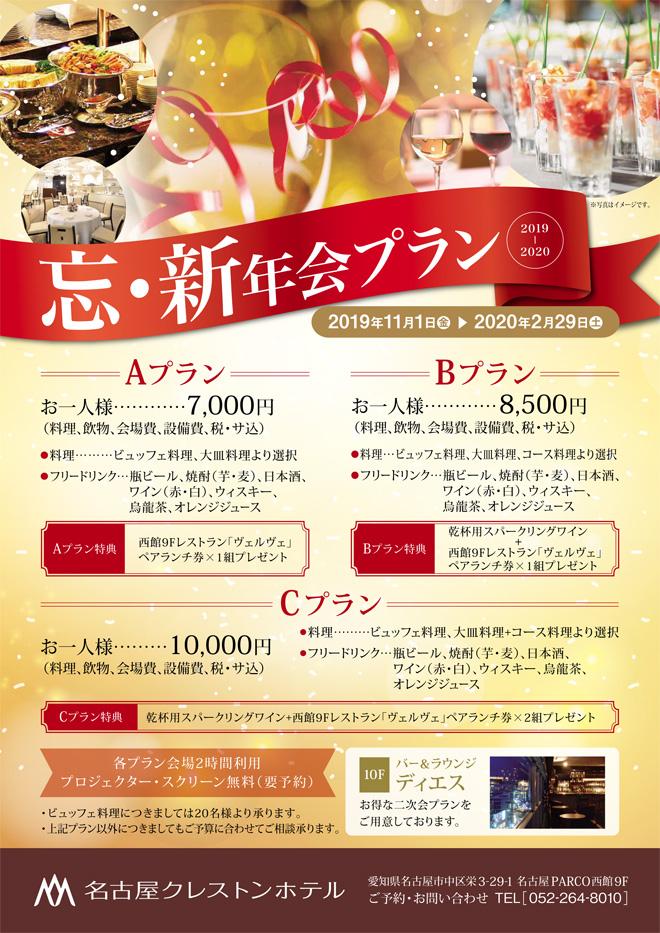 名古屋クレストンホテルの忘年会・新年会プラン2019-2020チラシ
