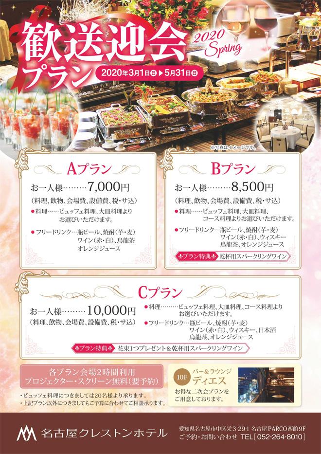名古屋クレストンホテルの歓送迎会プラン2020のチラシ