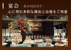 名古屋クレストンホテルの宴会場はこちら