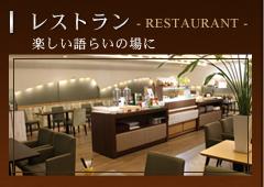 名古屋クレストンホテルのレストランはこちら