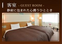 名古屋クレストンホテルの客室はこちら