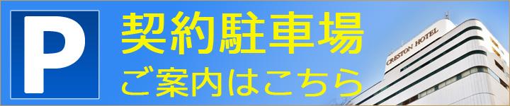 名古屋クレストンホテルの契約駐車場のご案内