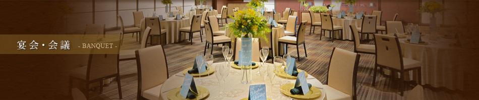 名古屋クレストンホテルHPの宴会・会議ページ トップ画像