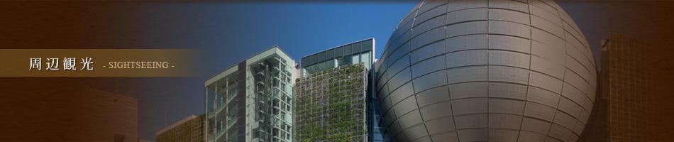 名古屋クレストンホテル公式HPの周辺観光トップ画像