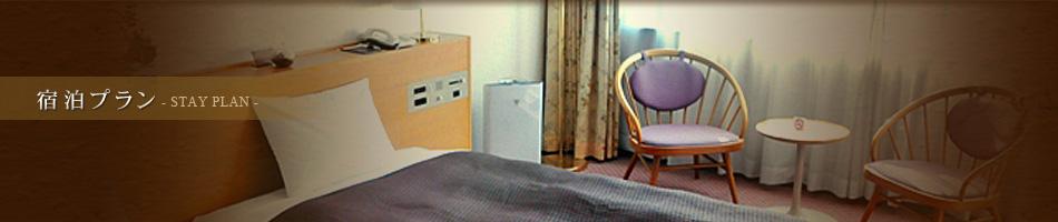 名古屋クレストンホテル公式HPの宿泊プラントップ画像